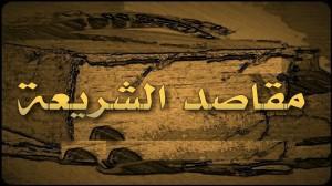 മഖാസ്വിദുശ്ശരീഅ: പഠന സീരീസ് (ഭാഗം 4)