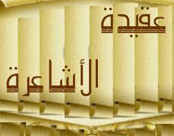 അശ്അരിയ്യ: മിതത്വ സരണി