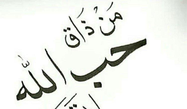 നക്ഷത്രങ്ങളുറങ്ങാത്ത രാവുകൾ ഇശ്ഖിൻ്റെ സല്ലാപമായ ഹുബ്ബിന്റെ വരികൾ
