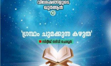 വിശേഷങ്ങളുടെ ഖുർആൻ: 18  'ഗ്രന്ഥം ചുമക്കുന്ന കഴുത'