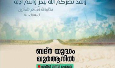 വിശേഷങ്ങളുടെ ഖുർആൻ: (15)  ബദ്ർ യുദ്ധം ഖുർആനിൽ