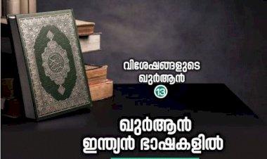 വിശേഷങ്ങളുടെ ഖുർആൻ: (13)  ഖുർആൻ ഇന്ത്യൻ ഭാഷകളിൽ