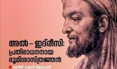 അൽ-ഇദ്രീസി: പ്രതിഭാധനനായ ഭൂമിശാസ്ത്രജ്ഞൻ
