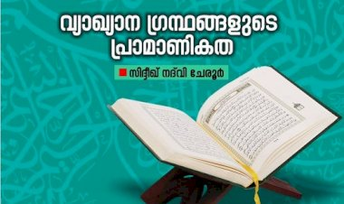 വിശേഷങ്ങളുടെ ഖുർആൻ: (9)  വ്യാഖ്യാന ഗ്രന്ഥങ്ങളുടെ പ്രാമാണികത