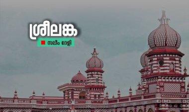 ശ്രീലങ്ക