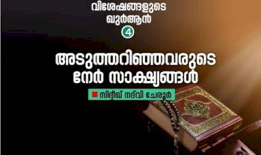 വിശേഷങ്ങളുടെ ഖുർആൻ ഭാഗം( 4):  അടുത്തറിത്തവരുടെ നേർ സാക്ഷ്യങ്ങൾ