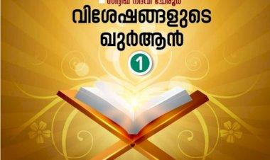 വിശേഷങ്ങളുടെ ഖുർആൻ: (1) വിശുദ്ധ ഖുർആനും റമദാൻ മാസവും