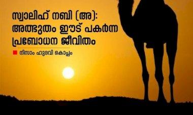 സ്വാലിഹ് നബി (അ): അത്ഭുതം ഈട് പകർന്ന പ്രബോധന ജീവിതം