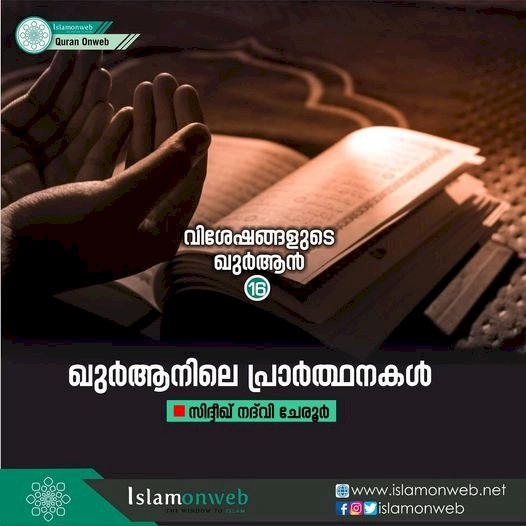 വിശേഷങ്ങളുടെ ഖുർആൻ: (16)  ഖുർആനിലെ പ്രാർത്ഥനകൾ
