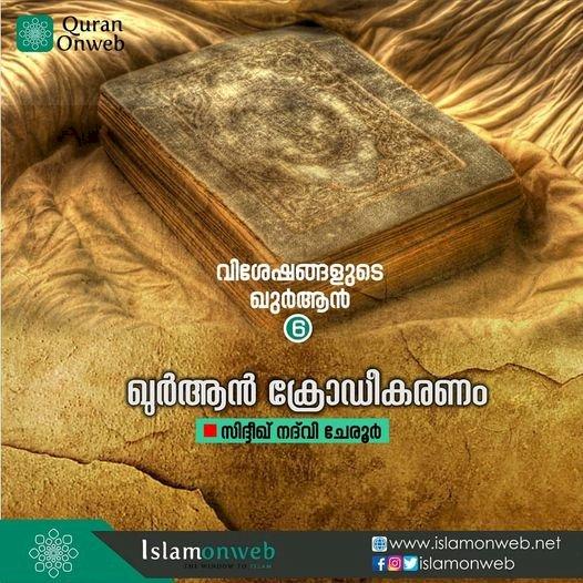 വിശേഷങ്ങളുടെ ഖുർആൻ:( 6)  ഖുർആൻ ക്രോഡീകരണം