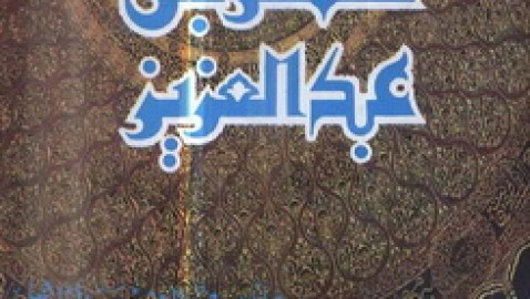 ഹസ്റത്ത് ഉമറുബ്നു അബ്ദില് അസീസ്