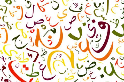 അറബ് ഭാഷ: വിശുദ്ധിയുടെ സാംസ്കാരിക ചിഹ്നം