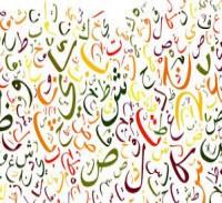 അറബി വ്യാകരണ ശാസ്ത്രം: ഉൽഭവവും വളർച്ചയും ഭാഗം 1
