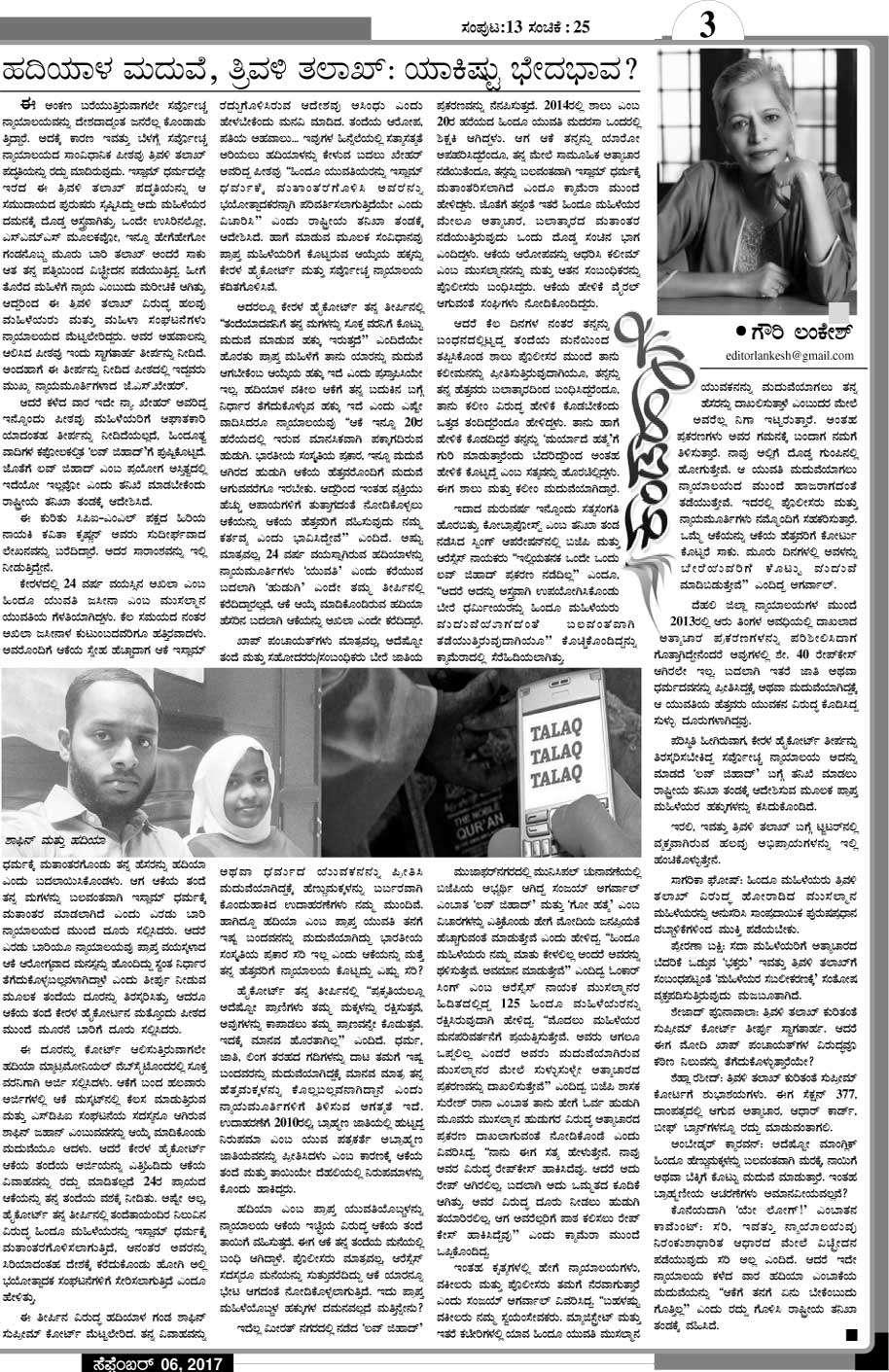 കൊല്ലപ്പെട്ട ഗൗരി ലങ്കേഷിന്റെ അവസാന ലേഖനം ഹാദിയ വിധിയെ കുറിച്ച്